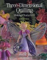 Журнал по квиллингу - Three Dimensional Quilling от Search Press Books